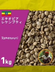 エチオピア レケンプティ