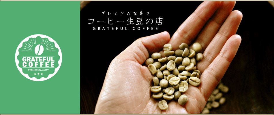GRATEFUL COFFEE