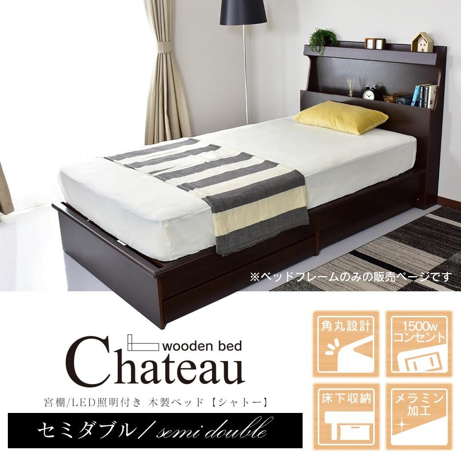 ベッド ベット セミダブル サイズ ベッドフレーム収納付き 宮棚 led 照明