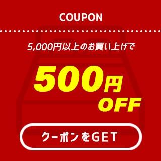5のつく日★お得な500円OFFクーポン★