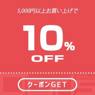 新生活インテリアセール|10%OFFクーポン