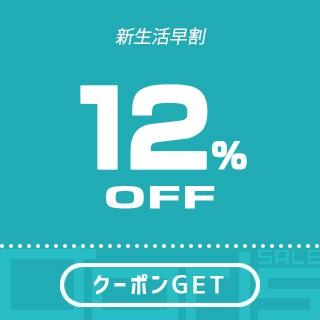 新生活早割セール|12%OFFクーポン