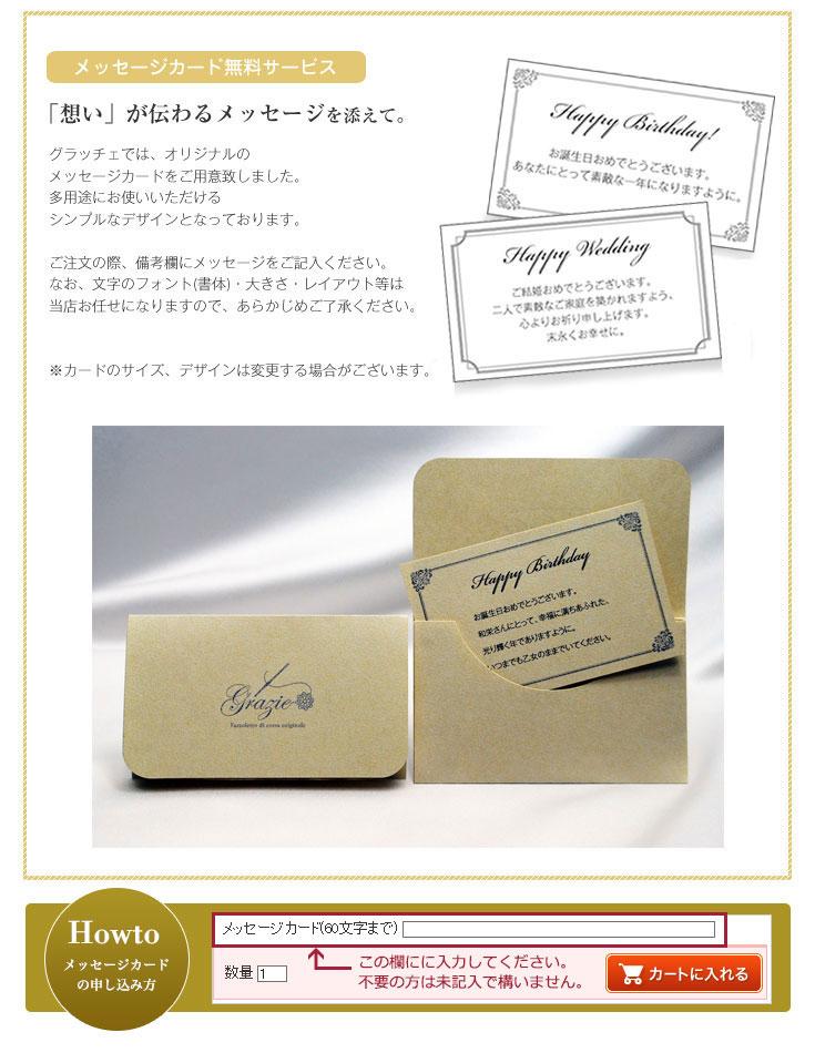 パッケージ・メッセージカード