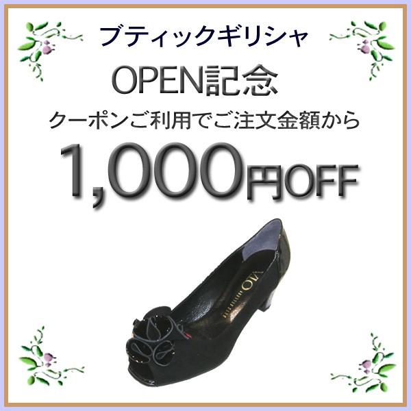 【ブティックギリシャ】オープン記念/全品対象1,000円引きクーポン