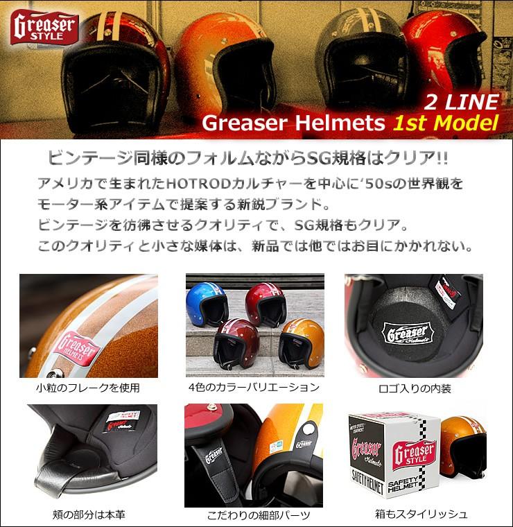 一味違う拘りのジェットヘルメット特集