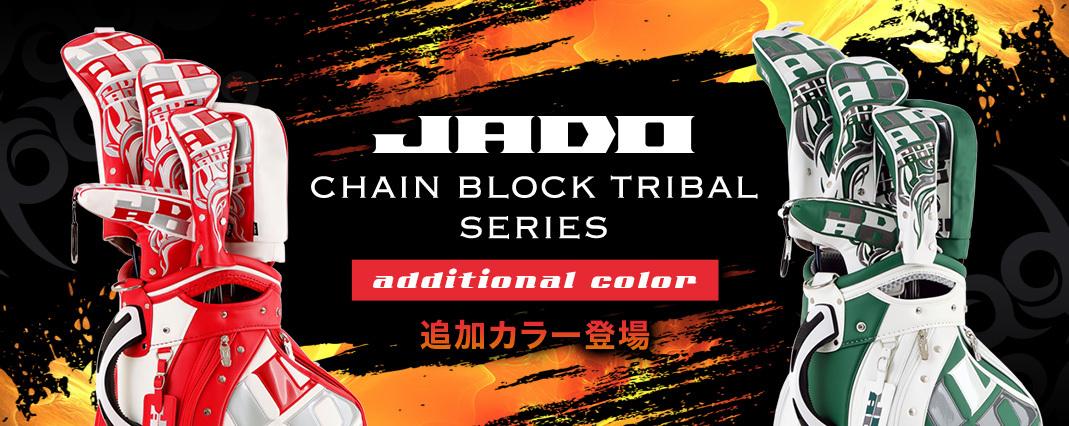 Chain block Tribalシリーズ