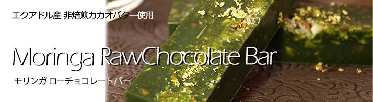 モリンガローチョコレートバー