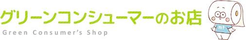 グリーンコンシューマーのお店 ロゴ