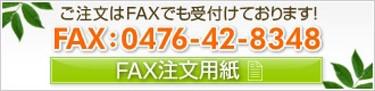 ご注文はFAXでも受付けております!FAX:0476-42-8348