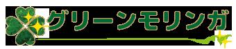グリーンモリンガ ロゴ