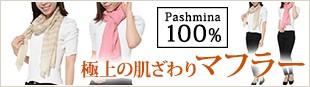 Pashmina100% 極上の肌ざわりマフラー
