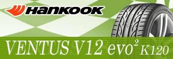 ハンコック/ベンタスV12エボ2K120