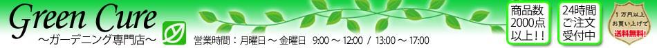 ガーデニング専門店 Green Cure