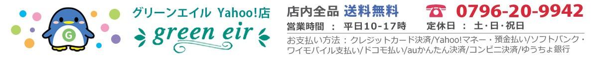 グリーンエイル Yahoo!店