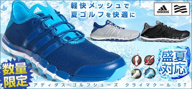 アディダス adidas 限定 ゴルフシューズ クール 涼しい メッシュ クライマクール ST
