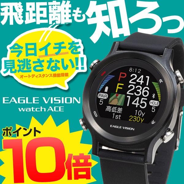 イーグルビジョン ウォッチ エース EAGLE VISION watch ACE GPS 距離計測器 腕時計型 距離計 ゴルフナビ