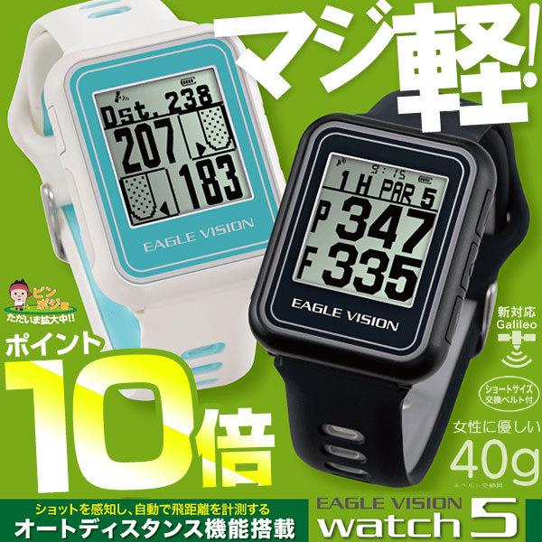 イーグルビジョン ウォッチ 5 EAGLE VISION Watch 5 GPS 距離計測器 距離計 ゴルフナビ