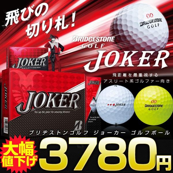 ブリヂストンゴルフ ジョーカー ボール 激安 セール