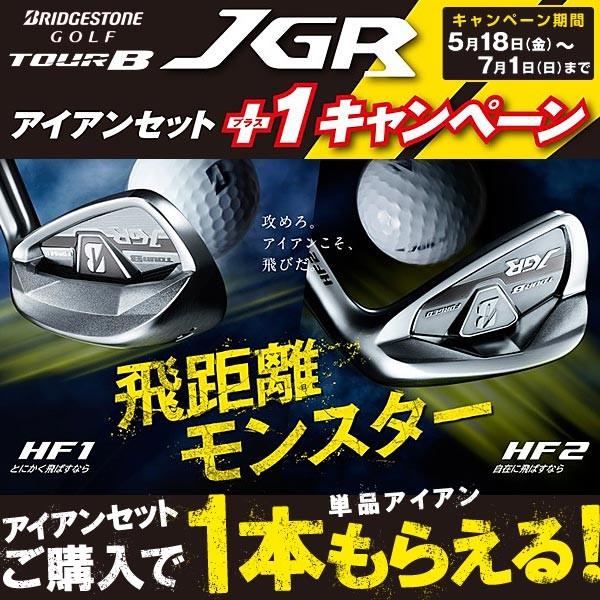 ブリヂストン TOUR B JGR アイアン プラスワン キャンペーン