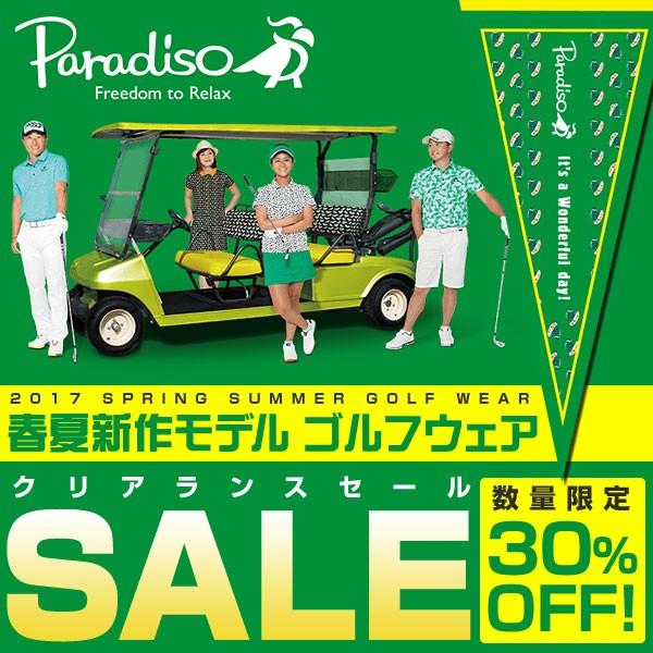 パラディーゾ セール ウェア