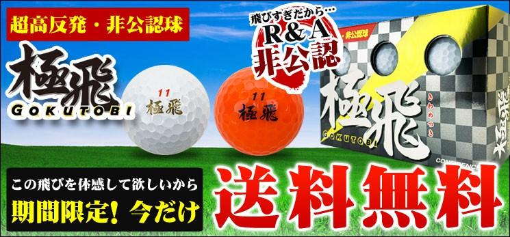 ルール不適合 高反発 非公認球 ボール 飛ぶ 飛距離 送料無料 激安