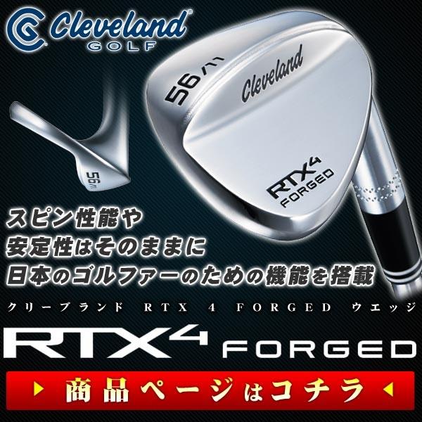クリーブランド RTX-4 フォージド ウェッジ