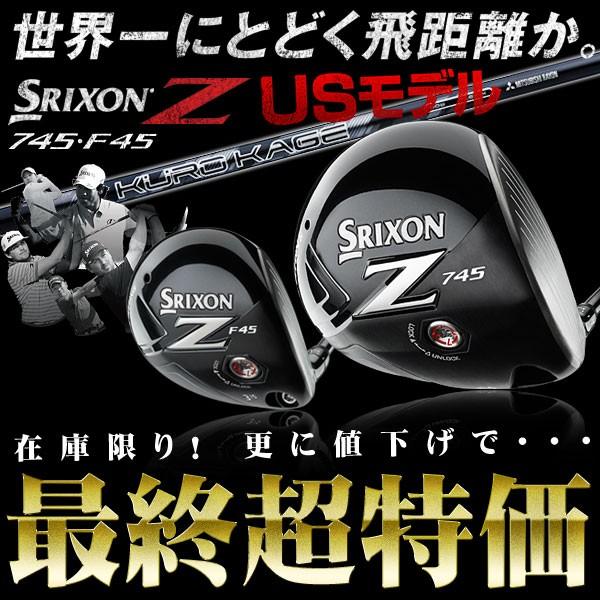 USA 数量限定 スリクソン Z545 Z745