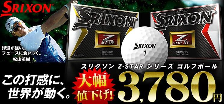 松山英樹 スリクソン Z-STAR ボール