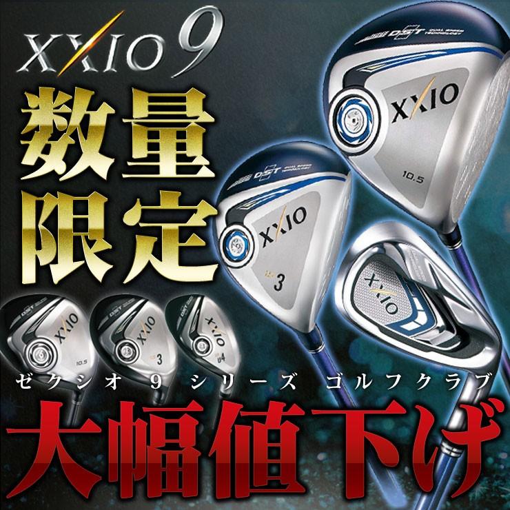 ゼクシオ9 XXIO ナイン セール 激安 大特価