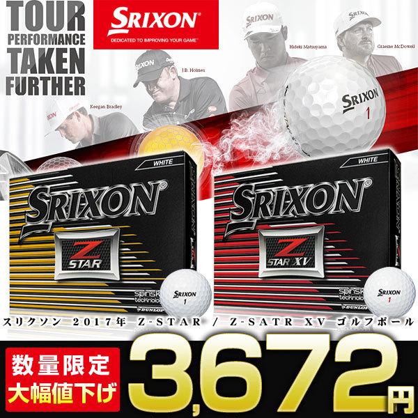 スリクソン Z-STAR Z-STAR XV ゴルフボール 松山英樹 特価 セール
