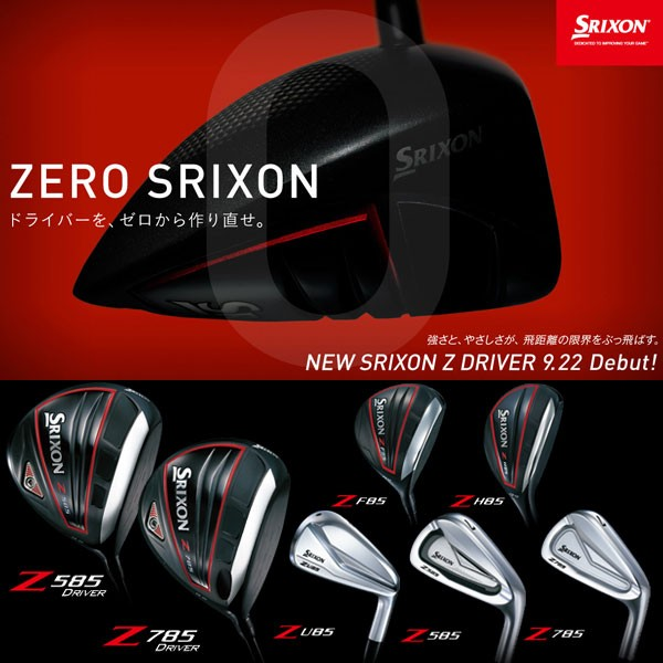 スリクソン Zシリーズ ゴルフクラブ