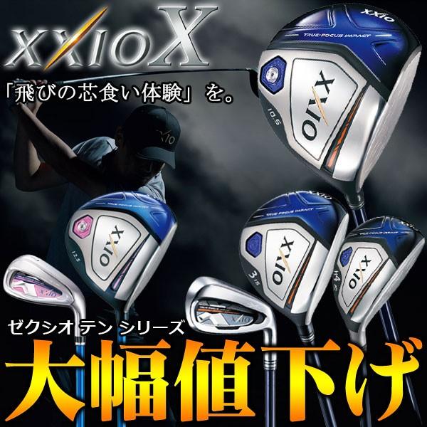ゼクシオ XXIO X テン 10 ゴルフクラブ セール 特価 激安 在庫処分