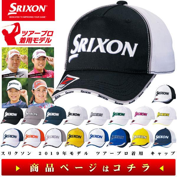 スリクソン キャップ 帽子 ヘッドウェア プロ着用 松山英樹