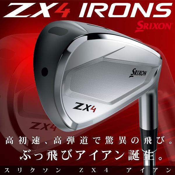 スリクソン ZX4 松山英樹 アイアン