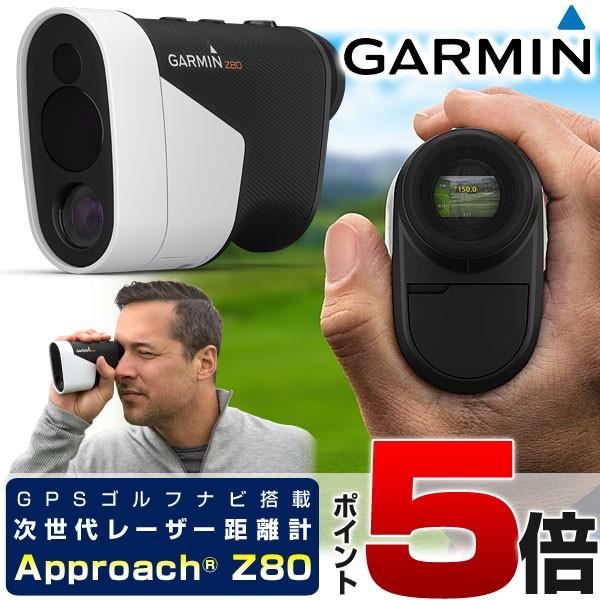ガーミン GPS レーザー距離計 アプローチ Z80