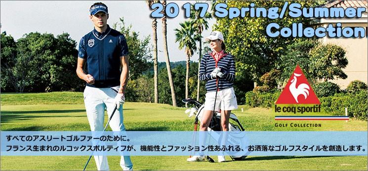 ルコック 新作 春夏 ゴルフ ウェア アパレル