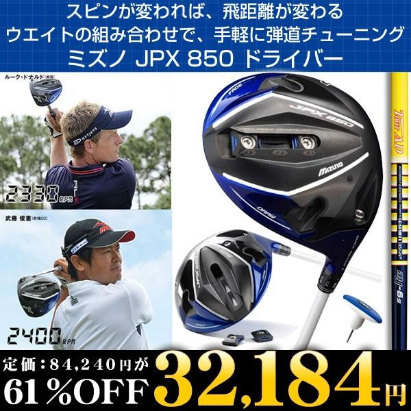 ミズノ JPX 850 ドライバー セール