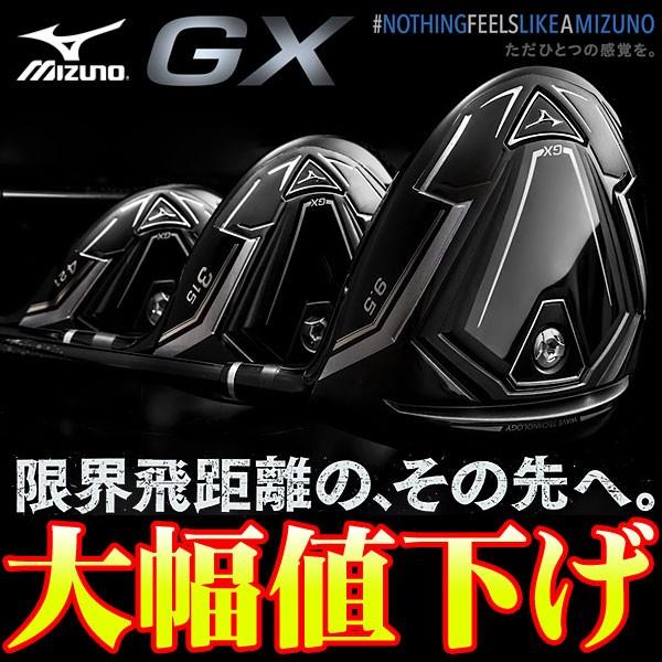 ミズノ GX ゴルフクラブ セール 特価 激安 ドライバー フェアウェイウッド ユーティリティ