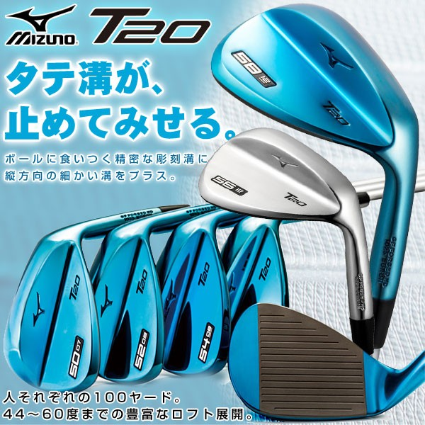ミズノ Mizuno T-20 ウェッジ ウエッジ