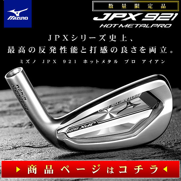 ミズノ Mizuno JPX 921 HOT METAL PRO IRON ジェーピーエックス ホットメタル プロ アイアン