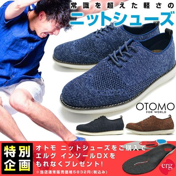 OTOMO ニットシューズ 靴 オマケ インソール