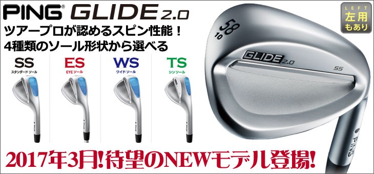PING ピン ゴルフクラブ ウエッジ GLIDE 2.0 グライド
