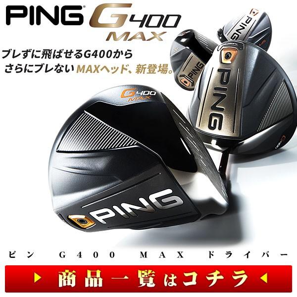 PING ピン G400 MAX ドライバー ウッド W1
