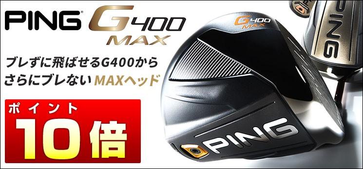 PING G400 MAX ドライバー ウッド