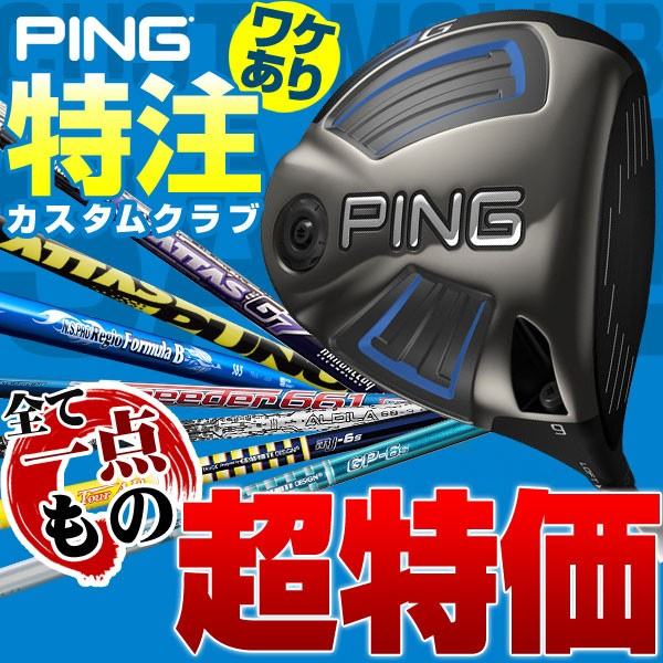 PING ピン セール ワケあり 特価 激安