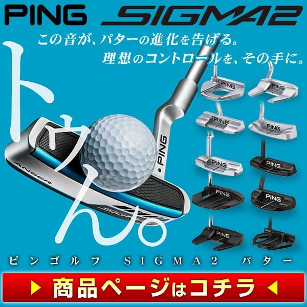PING ピン シグマ2 SIGMA2 パター