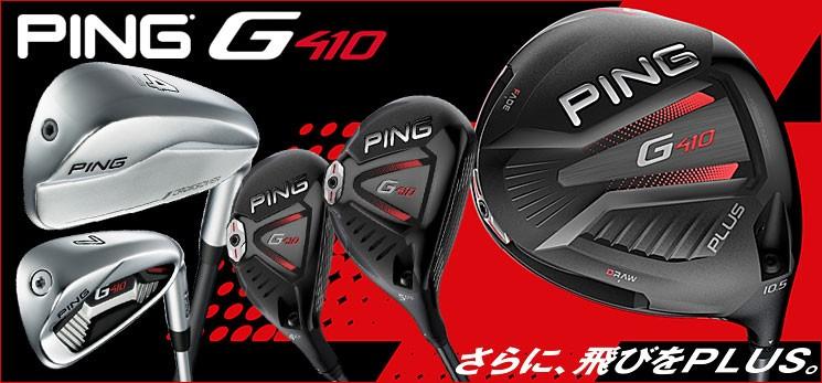 PING ピン G410 ゴルフクラブ ドライバー アイアン フェアウェイウッド ハイブリッド