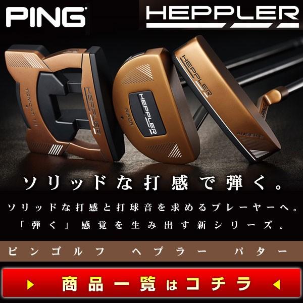 PING ピン HEPPLER ヘプラー パター