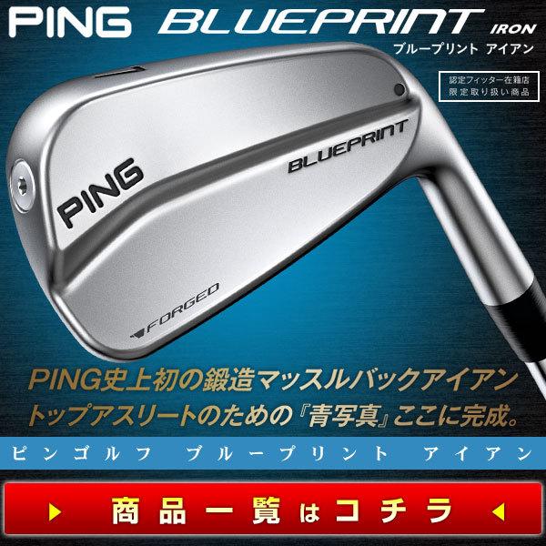 PING ピン ブループリント BLUEPRINT 軟鉄鍛造 マッスルバック アスリート プロ 上級者