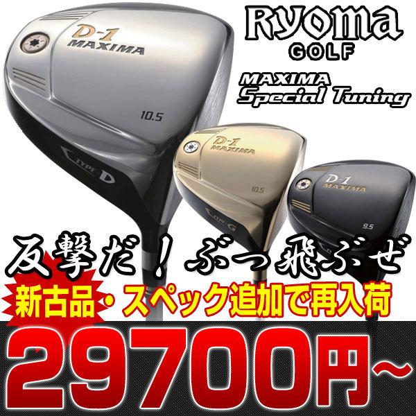 リョーマゴルフ RYOMA GOLF D-1 MAXIMA マキシマ ドライバー ウッド FW 超高反発 セール 激安 特価